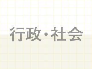 武雄市当初予算案 234億円、6.1%減
