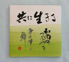 浄徳寺住職の秋山隆廣さんと妻房子さんが出した詩集「共に生きる」
