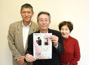 28日のコンサートをPRする唐津室内楽協会の(左から)坂本直樹さん、小島浩彦会長、深川ひろみさん