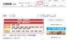 8日付の電子新聞を無料公開