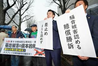 横田基地騒音、国に賠償命令