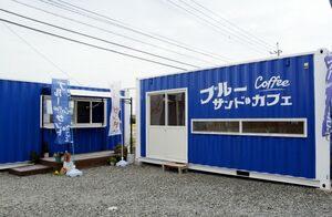 ブルーサンドカフェは、国道264号線沿いの「一吉うどん」そば、青いコンテナが存在感を放つ。イートインスペースあり