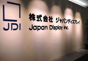 東京都港区のオフィスビル内にあるジャパンディスプレイ本社
