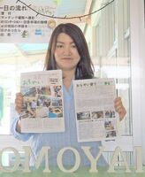 自ら「たけおもやい係」と名付けて活動している尾﨑真喜子さん
