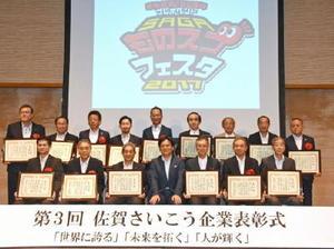 受賞した企業の代表者と山口知事(下段中央)=佐賀市のホテルニューオータニ佐賀