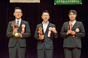 若い経営者の主張県大会で、1位に輝いた小城市商工会の木原雄士さん(中央)と、2位の西田幸司さん(左)、3位の高橋明果さん=上峰町民センター