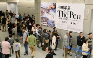 最終日、期間中最多の4882人が訪れた池田学展。行列は館外まで延びた=佐賀市の県立美術館