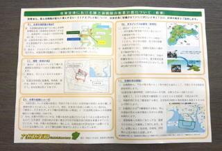 オスプレイ計画周知へ 九州防衛局チラシ作成