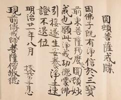米国人ビゲローが「菩薩戒」の戒律を受けたことを示す「戒牒」と呼ばれる文書(大津市歴史博物館提供)
