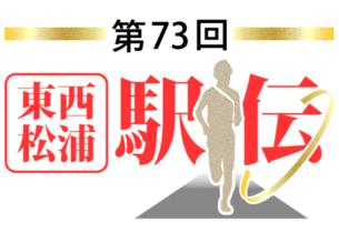 東西松浦駅伝、26日号砲 20チ…
