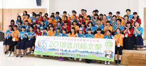 生徒パレード部会です! 8日にあった長野・佐賀・高知の生徒実行委員の3県交流では、長野県の生徒実行委員から信州総文祭のパレードを終えての感想やアドバイスを受けました。佐賀県でも3日にプレ大会パレードを行ったばかりだったので、とても勉強になりました。来年の本大会に向けてしっかりと準備をしたいと思います!