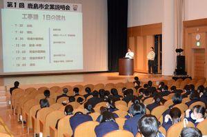 鹿島市が高校2年生を対象に初めて開いた企業説明会=鹿島市生涯学習センター