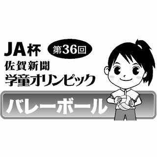 <学童オリンピック>バレーボール 佐賀県一の座懸け激突 男女73チーム熱戦
