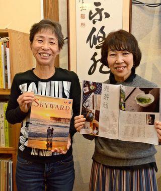 佐賀のお茶、五感を刺激 JAL機内誌に特集