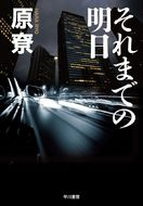 直木賞作家・原尞さんの新作「それまでの明日」が2冠