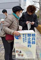 日本の批准求め、街頭署名 核兵器…
