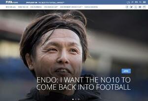 FIFAの公式サイトに掲載された遠藤保仁の特集ページの画像=1日