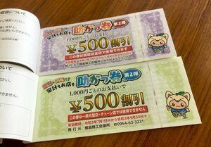 鹿島市が経済対策で発行するクーポン券「助かっ券」