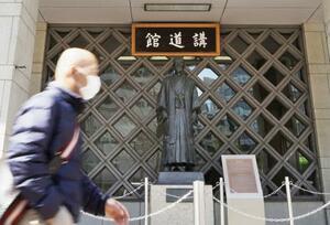 全日本柔道連盟の事務局が入る東京都文京区の講道館=2020年4月