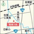 佐賀市が理化学研究施設の「精煉方跡」取得へ