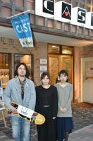 チャレンジショップ「CAST」に出店した3人。来年3月まで経営のノウハウを学び、独立・開業を目指す=佐賀市唐人1丁目