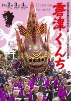 13番曳山「鯱」が主役の唐津くんちのポスター
