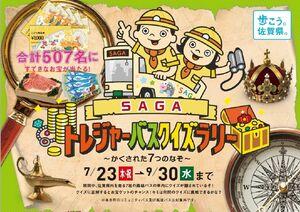 23日から始まる「SAGAトレジャーバスクイズラリー」。豪華賞品が当たる(県提供)