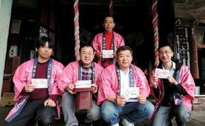 祈願祭にかける「お願い事用紙」を持つ清水鯉料理振興会の会員ら=小城市小城町の「宝地院」