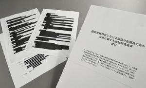 学校法人「加計学園」の獣医学部新設計画を巡って、文科省(右端)と愛媛県今治市が公表した文書=18日