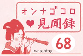 オンナゴコロ見聞録 第68回 夏の女の嚶鳴録 <後編>