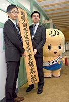 国勢調査の佐賀県実施本部の看板を設置する進龍太郎総務部長(右)と統計分析課の志波圭介課長=県庁