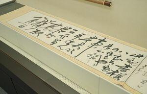 「高取伊好宛書簡」の一部で、梧竹の絶筆といわれる最後の手紙