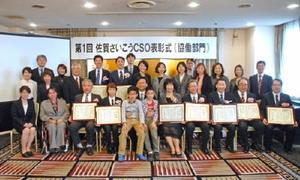 山口知事(前列中央)と記念撮影する受賞団体の代表者や関係者ら=佐賀市のホテルニューオータニ佐賀