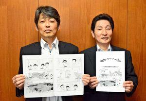 鹿島の名所を紹介する漫画を作成した納塚眞琴さん(右)と千綿明直さん