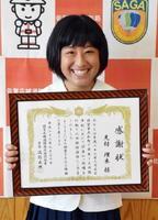 男児を救出し、感謝状を贈られた先村さん=佐賀市の佐賀広域消防局北部消防署