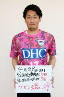 MF高橋義希選手