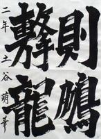 (1)「臨 魏霊蔵造像記」 土谷 萌華(唐津南2年) 造像記の力強さに引かれて制作しました。画数が多かったので、文字のバランスを取ることに苦労しました。