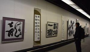 少字数を中心とした書が並ぶ「第9回幽水会書展」=佐賀市の県立博物館