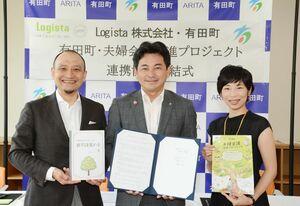 協定に調印した松尾佳昭町長(中央)、ロジスタ共同代表の長廣百合子(右)と遥夫妻=有田町のゆいたん