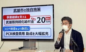 コロナ対策の独自施策を説明する小松政武雄市長=武雄市役所