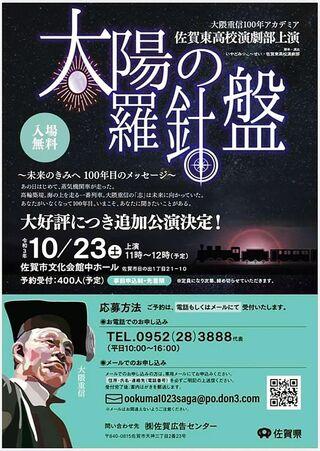 <イベント>佐賀東高演劇部が追加公演 大隈没後100年記念劇 23日、佐賀市で