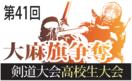 大麻旗争奪剣道・高校大会の男子成績(3回戦~準決勝)