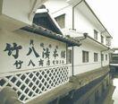 竹八漬大感謝祭 23、24日(佐賀市)