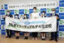 自転車マナー模範に 佐賀県内6高校、モデル校に指定