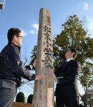 奇跡の門柱、里帰りへ 朝倉の小学校から佐賀・白石に漂着