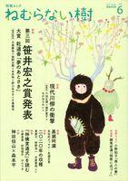 短歌ムック『ねむらない樹』vol.6書影