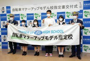 自転車マナーアップモデル校に指定された小城高と佐賀東高の生徒=佐賀市の県警本部