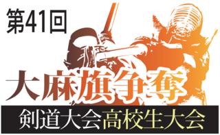 大麻旗争奪剣道・高校大会の女子結果(3回戦~準決勝)