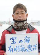 <知事選候補者へ(13)>ノリ漁業者 松本拓矢さん
