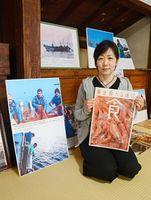 力強い漁師の姿を捉えた写真と山下春美さん=佐賀市城内の「楠の森フィリエ」